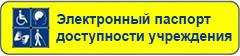 Электронный паспорт доступности учреждения