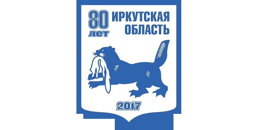 Иркутской области 80 лет