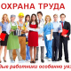 28 апреля — Всемирный день охраны труда. «Охрана труда: молодые работники особенно уязвимы»