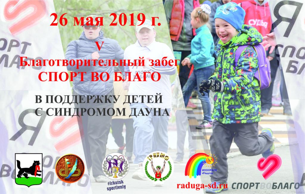 спорт-во-благо-2019-1024x650