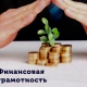 Занятия по финансовой грамотности